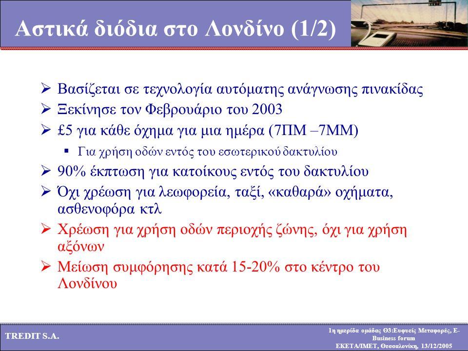 1η ημερίδα ομάδας Θ3:Ευφυείς Μεταφορές, E- Business forum ΕΚΕΤΑ/ΙΜΕΤ, Θεσσαλονίκη, 13/12/2005 TREDIT S.A. Αστικά διόδια στο Λονδίνο (1/2)  Βασίζεται