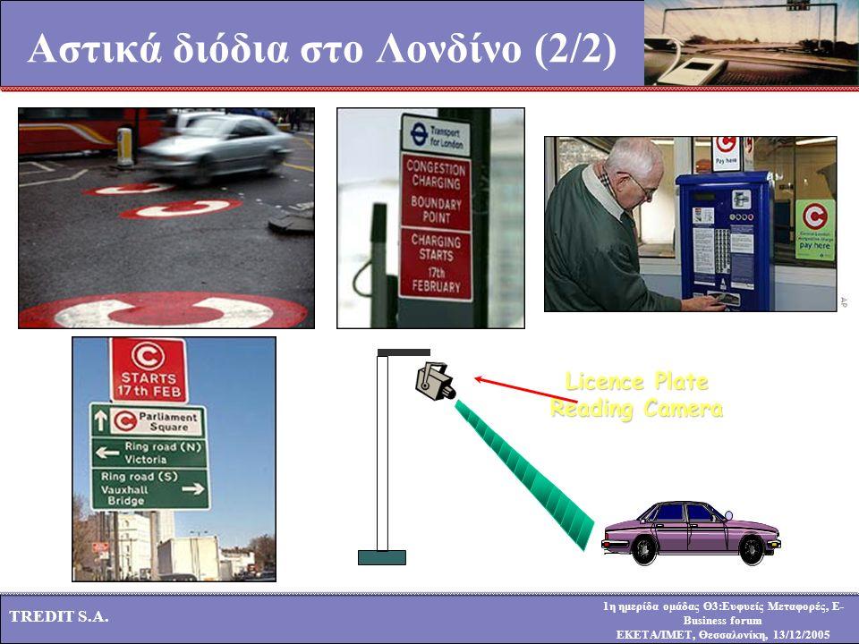 1η ημερίδα ομάδας Θ3:Ευφυείς Μεταφορές, E- Business forum ΕΚΕΤΑ/ΙΜΕΤ, Θεσσαλονίκη, 13/12/2005 TREDIT S.A. Αστικά διόδια στο Λονδίνο (2/2) Licence Plat