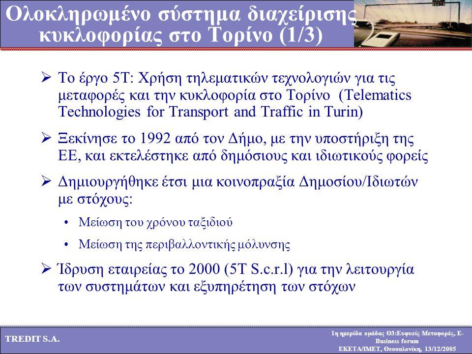 1η ημερίδα ομάδας Θ3:Ευφυείς Μεταφορές, E- Business forum ΕΚΕΤΑ/ΙΜΕΤ, Θεσσαλονίκη, 13/12/2005 TREDIT S.A. Ολοκληρωμένο σύστημα διαχείρισης κυκλοφορίας