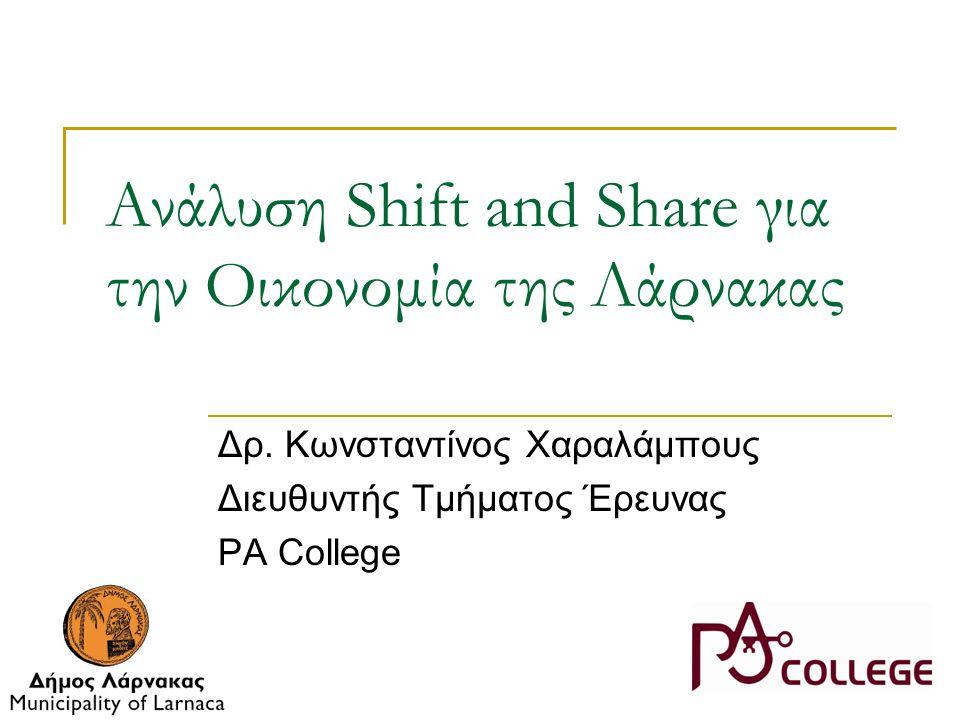 Ανάλυση Shift and Share για την Οικονομία της Λάρνακας Δρ.