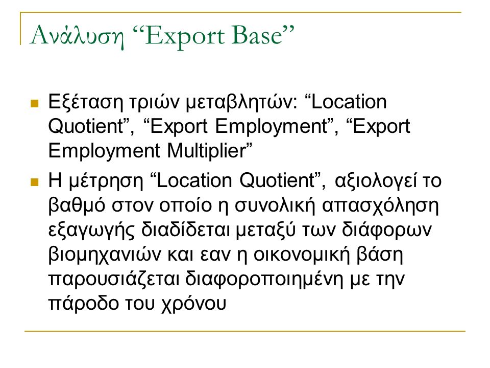 Παραγωγή Σύμφωνα με την ανάλυση Export Base και Shift and Share η τοπική παραγωγή υπολογίζεται ως ποσοστό επι του συνόλου της παραγωγής παγκύπρια