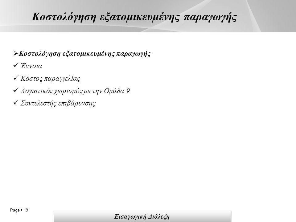 Page  19 Κοστολόγηση εξατομικευμένης παραγωγής Εισαγωγική Διάλεξη  Κοστολόγηση εξατομικευμένης παραγωγής Έννοια Κόστος παραγγελίας Λογιστικός χειρισμός με την Ομάδα 9 Συντελεστής επιβάρυνσης