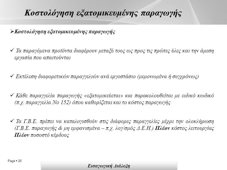 Page  20 Κοστολόγηση εξατομικευμένης παραγωγής Εισαγωγική Διάλεξη  Κοστολόγηση εξατομικευμένης παραγωγής Τα παραγόμενα προϊόντα διαφέρουν μεταξύ τους ως προς τις πρώτες ύλες και την άμεση εργασία που απαιτούνται Εκτέλεση διαφορετικών παραγγελιών ανά εργοστάσιο (μεμονωμένα ή συγχρόνως) Κάθε παραγγελία παραγωγής «εξατομικεύεται» και παρακολουθείται με ειδικό κωδικό (π.χ.