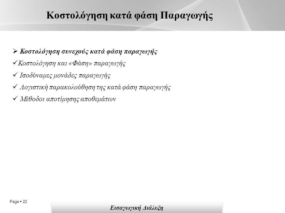 Page  22 Κοστολόγηση κατά φάση Παραγωγής Εισαγωγική Διάλεξη  Κοστολόγηση συνεχούς κατά φάση παραγωγής Κοστολόγηση και «Φάση» παραγωγής Ισοδύναμες μονάδες παραγωγής Λογιστική παρακολούθηση της κατά φάση παραγωγής Μέθοδοι αποτίμησης αποθεμάτων