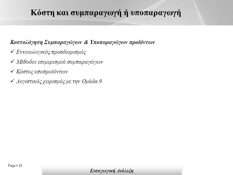 Page  25 Κόστη και συμπαραγωγή ή υποπαραγωγή Εισαγωγική Διάλεξη Κοστολόγηση Συμπαραγώγων & Υποπαραγώγων προϊόντων Εννοιολογικός προσδιορισμός Μέθοδοι επιμερισμού συμπαραγώγων Κόστος υποπροϊόντων Λογιστικός χειρισμός με την Ομάδα 9