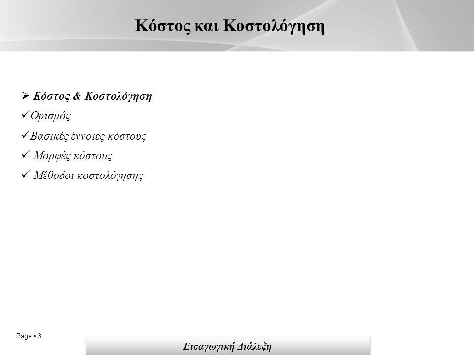Page  24 Κόστη και φάσεις Εισαγωγική Διάλεξη