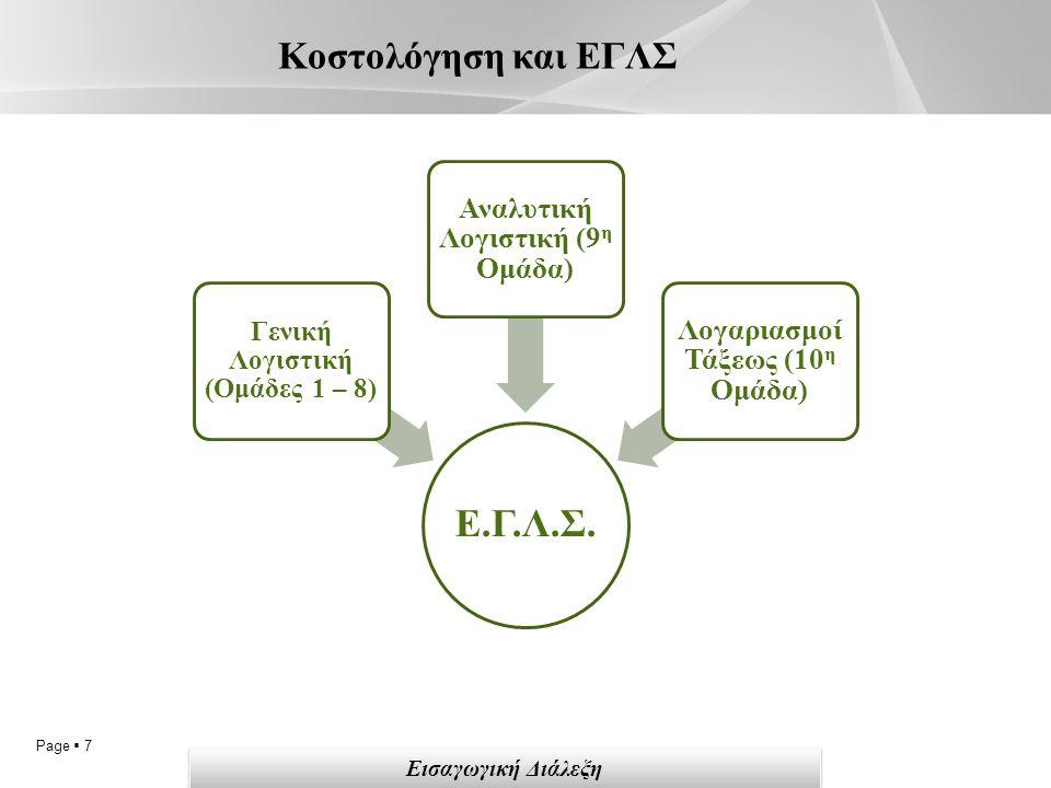 Page  7 Κοστολόγηση και ΕΓΛΣ Εισαγωγική Διάλεξη Ε.Γ.Λ.Σ. Γενική Λογιστική (Ομάδες 1 – 8) Αναλυτική Λογιστική (9 η Ομάδα) Λογαριασμοί Τάξεως (10 η Ομά