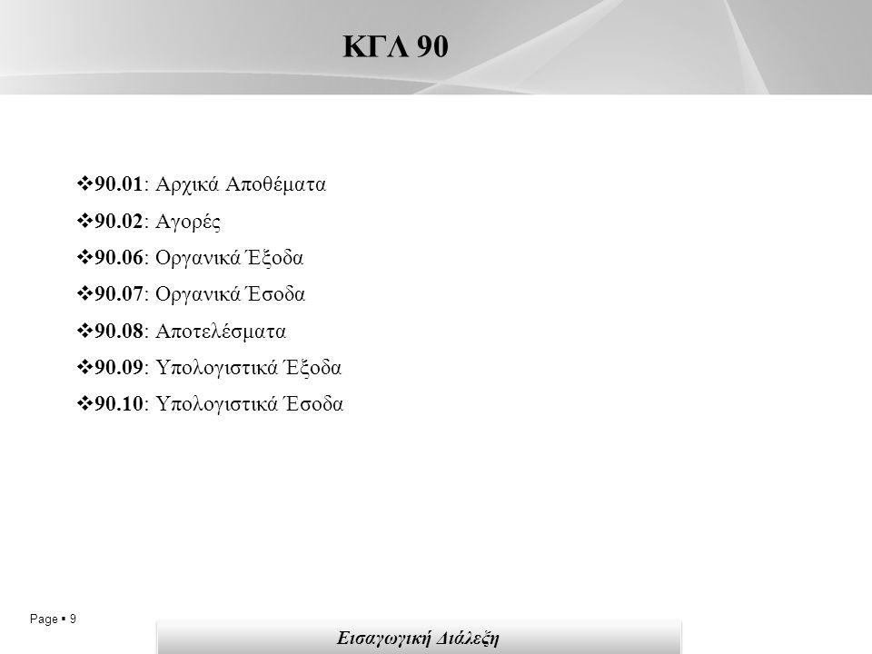 Page  9 ΚΓΛ 90 Εισαγωγική Διάλεξη  90.01: Αρχικά Αποθέματα  90.02: Αγορές  90.06: Οργανικά Έξοδα  90.07: Οργανικά Έσοδα  90.08: Αποτελέσματα  9