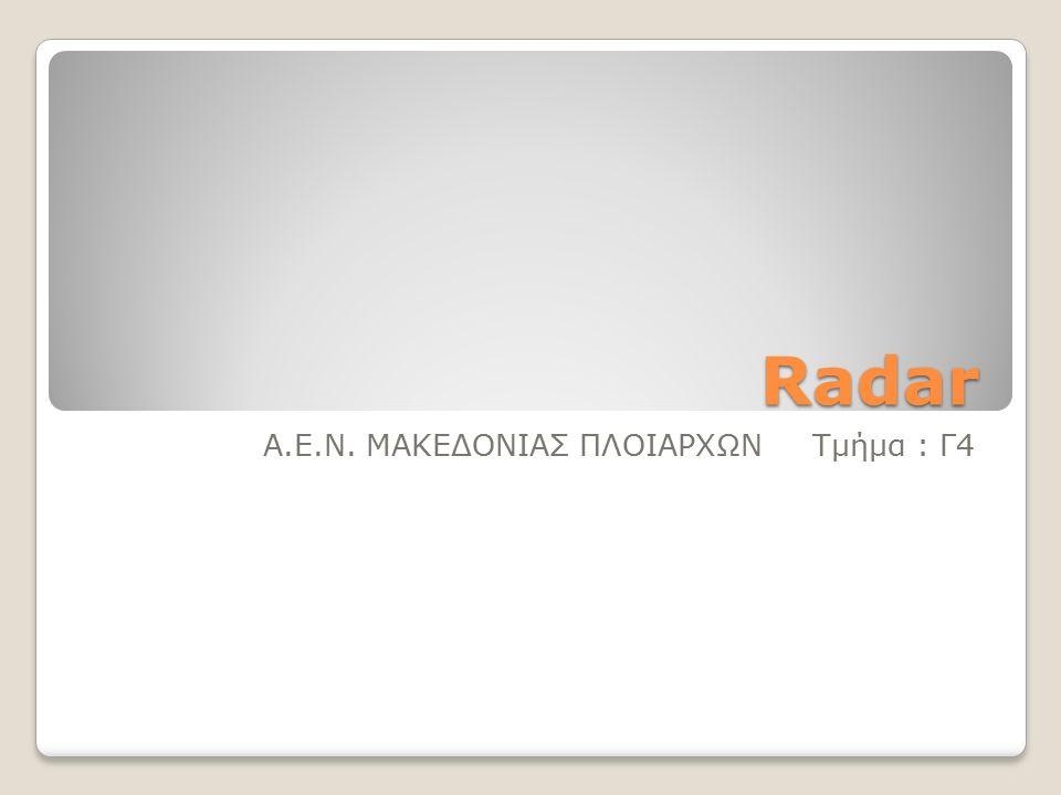 ΚΕΦΑΛΑΙΟ 1 Radar (Radio detection and ranging) Ανίχνευση και μέτρηση αποστάσεων με ραδιοκύματα.