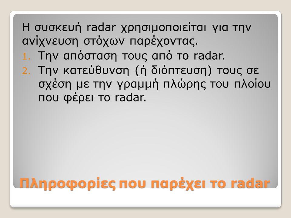 Πληροφορίες που παρέχει το radar Η συσκευή radar χρησιμοποιείται για την ανίχνευση στόχων παρέχοντας.