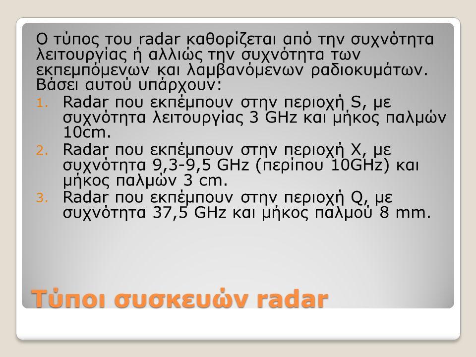 Τύποι συσκευών radar Ο τύπος του radar καθορίζεται από την συχνότητα λειτουργίας ή αλλιώς την συχνότητα των εκπεμπόμενων και λαμβανόμενων ραδιοκυμάτων.