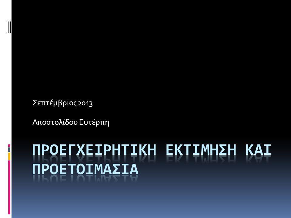 Σεπτέμβριος 2013 Αποστολίδου Ευτέρπη
