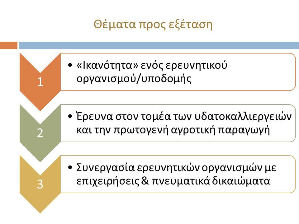 Θέμα 1 ο : « Ικανότητα » ενός ερευνητικού οργανισμού / υποδομής Σημείο 49- Κανονισμός 651/2014, Σημείο 20- Πλαίσιο για την ΕΑΚ 198/2014 Στις ερευνητικές υποδομές μπορούν να ασκούνται τόσο οικονομικές όσο και μη οικονομικές δραστηριότητες … η χρηματοδότησή της ενδέχεται να μην εμπίπτει στο πεδίο εφαρμογής των κανόνων για τις κρατικές ενισχύσεις, εφόσον η οικονομική χρήση παραμένει αμιγώς επικουρική, … Η προϋπόθεση αυτή μπορεί να θεωρείται ότι εκπληρώνεται όταν οι οικονομικές δραστηριότητες καταναλώνουν τις ίδιες εισροές ( όπως υλικά, εξοπλισμό, εργασία και πάγιο κεφάλαιο ) με τις μη οικονομικές δραστηριότητες και η ικανότητα ( δυναμικότητα ) που αφιερώνεται ετησίως για την οικονομική δραστηριότητα δεν υπερβαίνει το 20 % της συνολικής ετήσιας ικανότητας της ερευνητικής υποδομής.