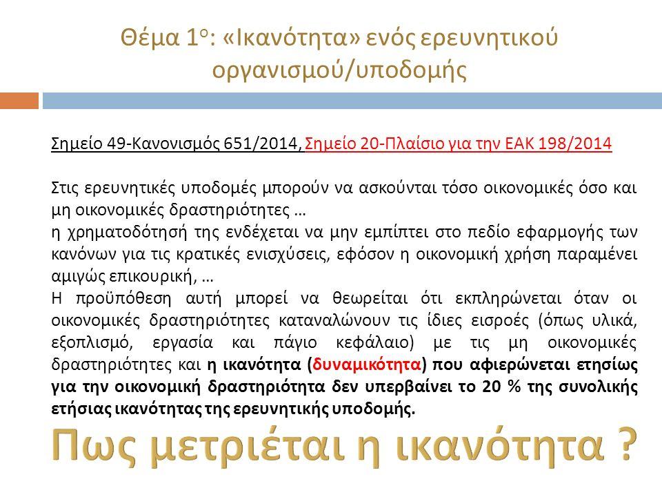 Θέμα 1 ο : « Ικανότητα » ενός ερευνητικού οργανισμού / υποδομής Πρόταση : Ο πιο εύκολος τρόπος που προτάθηκε από στελέχη της ΓΔ Ανταγωνισμού της Ε.