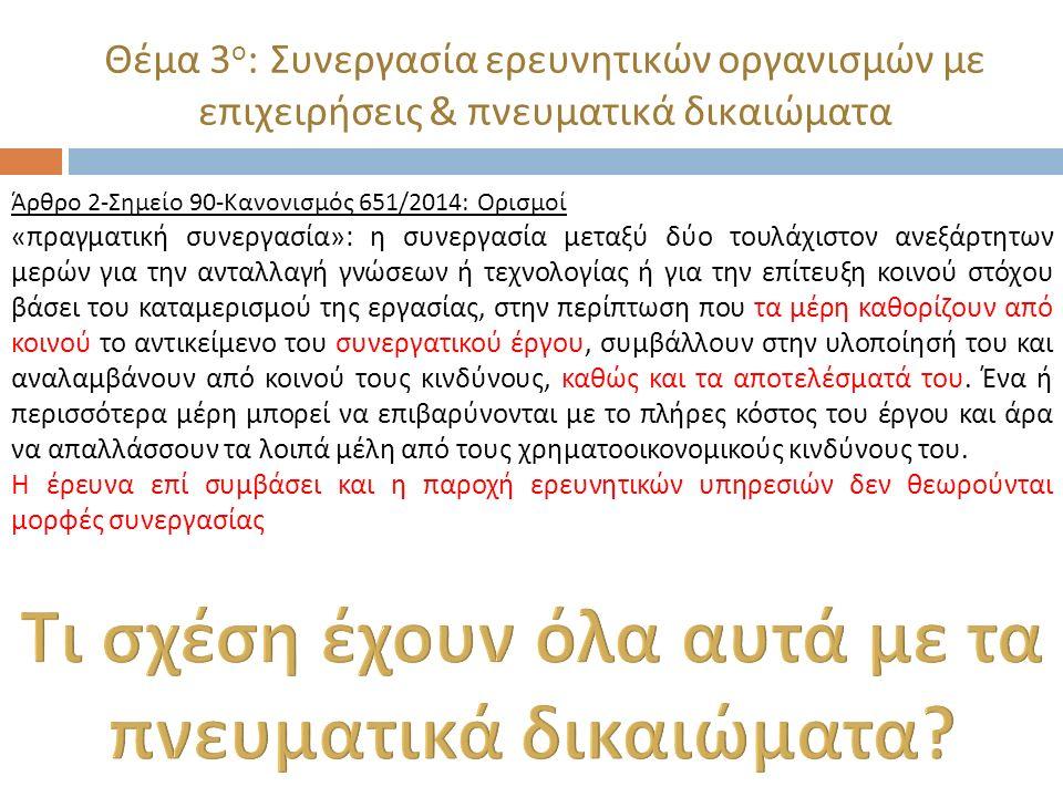 Θέμα 3 ο : Συνεργασία ερευνητικών οργανισμών με επιχειρήσεις & πνευματικά δικαιώματα Πνευματικά δικαιώματα μπορεί να προκύψουν ως αποτέλεσμα ενός συνεργατικού έργου.