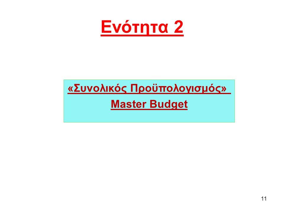 Ενότητα 2 11 «Συνολικός Προϋπολογισμός» Master Budget