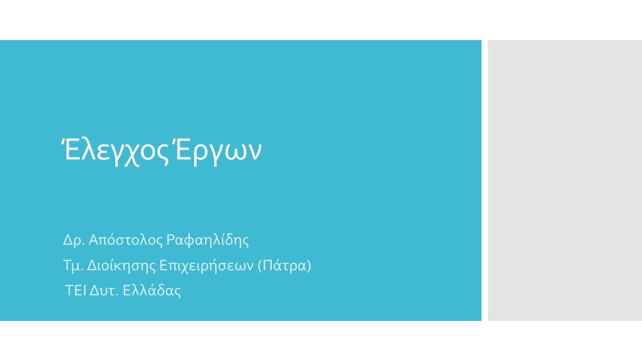 Έλεγχος Έργων Δρ. Απόστολος Ραφαηλίδης Τμ. Διοίκησης Επιχειρήσεων (Πάτρα) ΤΕΙ Δυτ. Ελλάδας
