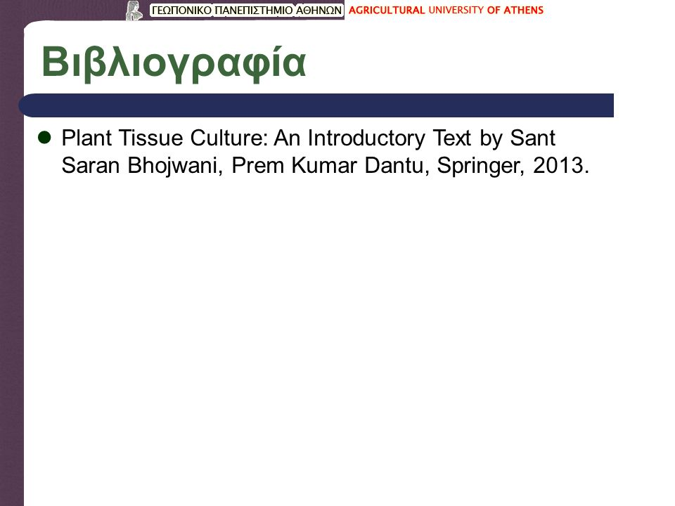 Βιβλιογραφία Plant Tissue Culture: An Introductory Text by Sant Saran Bhojwani, Prem Kumar Dantu, Springer, 2013.