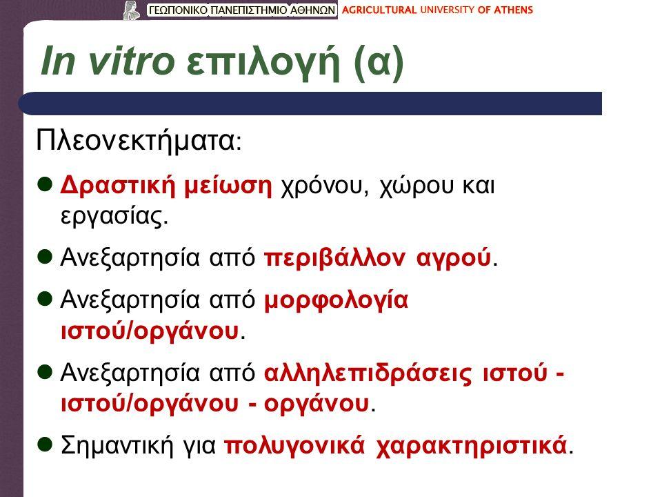 In vitro επιλογή (β) Μειονεκτήματα : Το χαρακτηριστικό που επιλέγεται in vitro μπορεί να μην εκφράζεται in vivo.