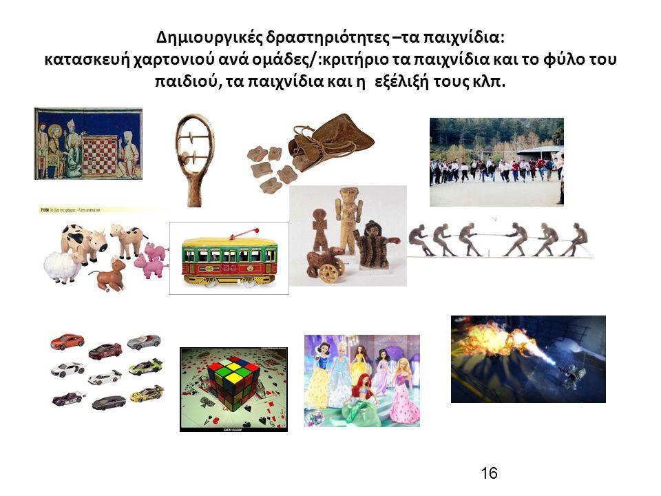 Δημιουργικές δραστηριότητες –τα παιχνίδια: κατασκευή χαρτονιού ανά ομάδες/:κριτήριο τα παιχνίδια και το φύλο του παιδιού, τα παιχνίδια και η εξέλιξή τους κλπ.