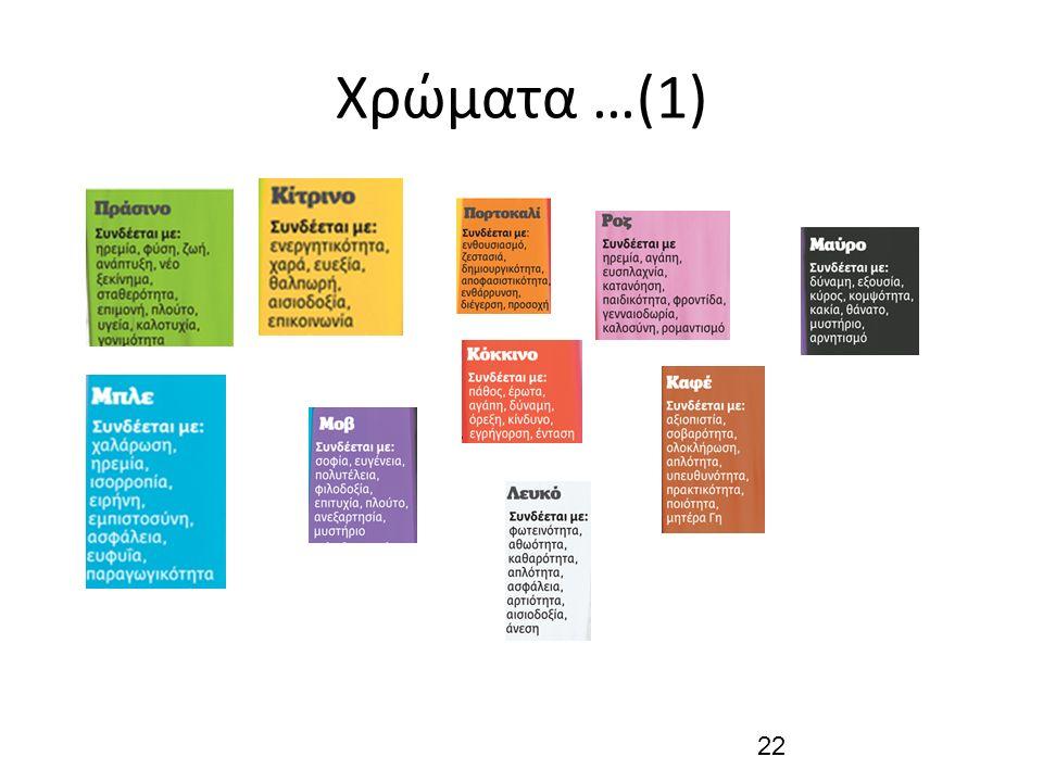 Χρώματα …(1) 22