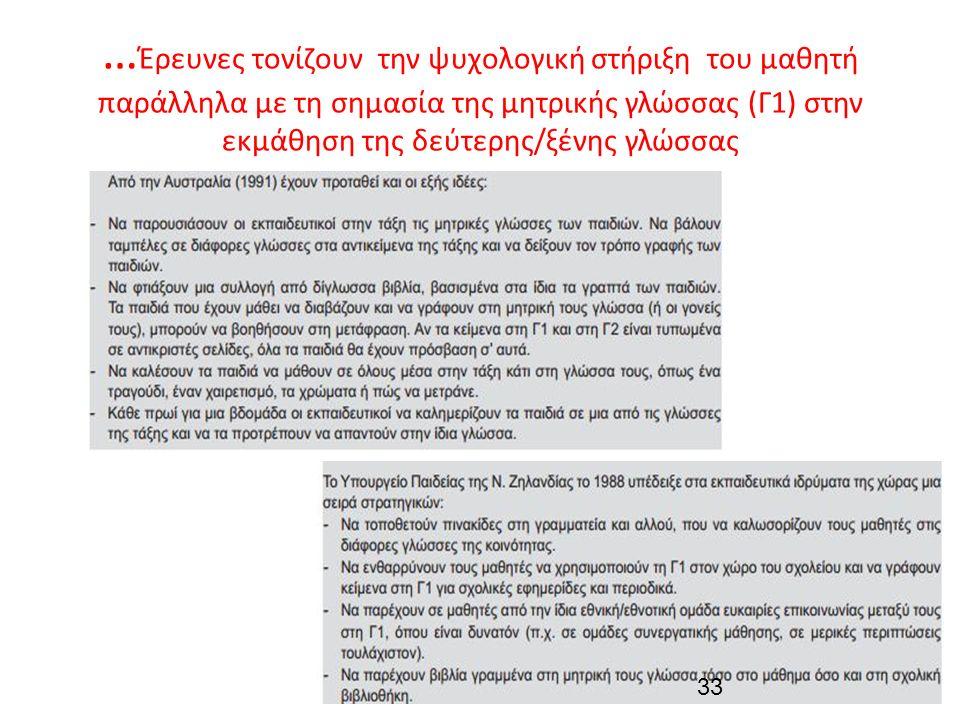 … Έρευνες τονίζουν την ψυχολογική στήριξη του μαθητή παράλληλα με τη σημασία της μητρικής γλώσσας (Γ1) στην εκμάθηση της δεύτερης/ξένης γλώσσας 33