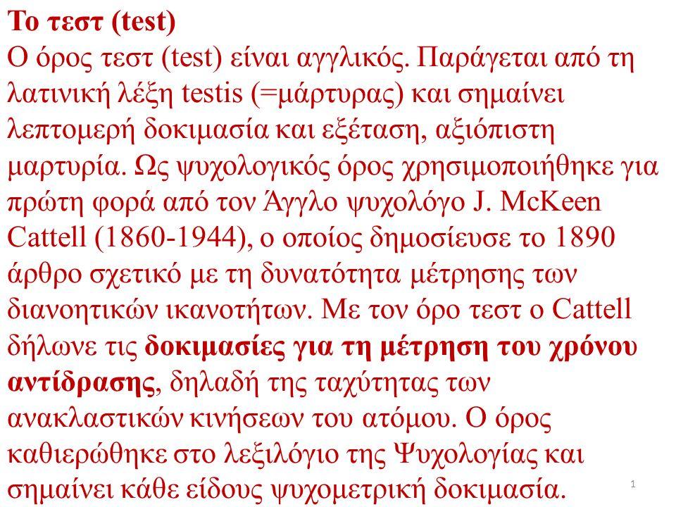 Το τεστ (test) Ο όρος τεστ (test) είναι αγγλικός.