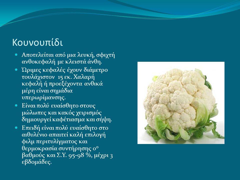 Κουνουπίδι Αποτελείται από μια λευκή, σφιχτή ανθοκεφαλή με κλειστά άνθη.