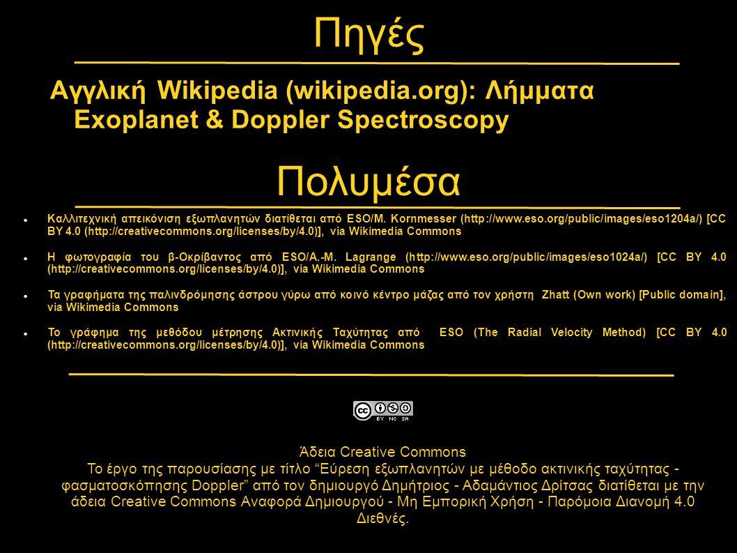 Πηγές Αγγλική Wikipedia (wikipedia.org): Λήμματα Exoplanet & Doppler Spectroscopy Πολυμέσα Καλλιτεχνική απεικόνιση εξωπλανητών διατίθεται από ESO/M.