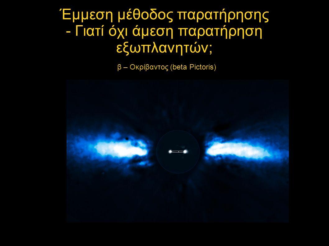 Έμμεση μέθοδος παρατήρησης - Γιατί όχι άμεση παρατήρηση εξωπλανητών; β – Οκρίβαντος (beta Pictoris)