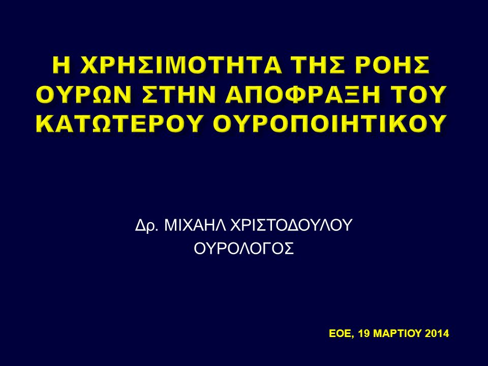 Δρ. ΜΙΧΑΗΛ ΧΡΙΣΤΟΔΟΥΛΟΥ ΟΥΡΟΛΟΓΟΣ ΕΟΕ, 19 ΜΑΡΤΙΟΥ 2014