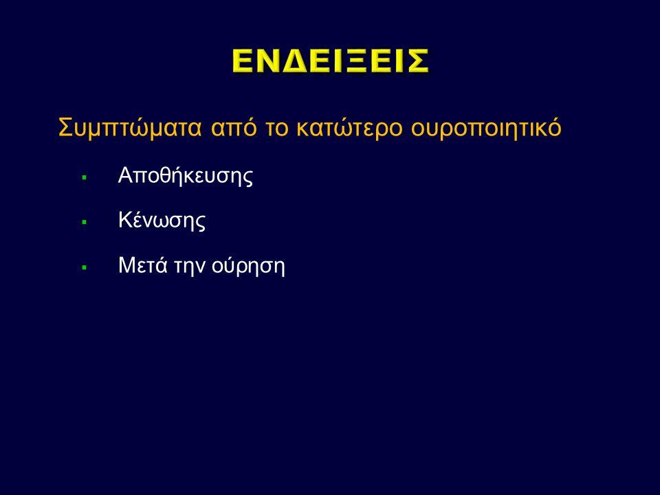 Γυναίκα 58 ετών Δυσουρία, συχνουρία, νυχτουρία, TVT για ακράτεια από προσπάθεια Qmax: 6,1 Vol:213 PVR: 65ml