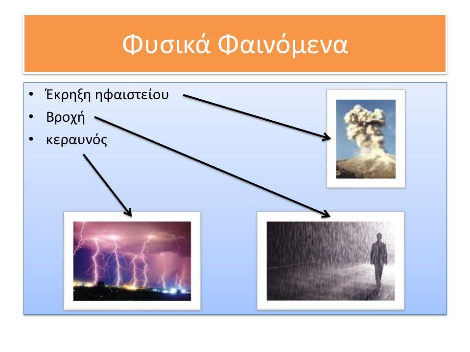 Φυσικά Φαινόμενα Έκρηξη ηφαιστείου Βροχή κεραυνός Έκρηξη ηφαιστείου Βροχή κεραυνός