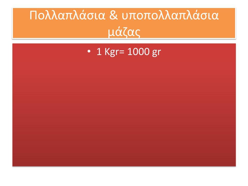 Πολλαπλάσια & υποπολλαπλάσια μάζας 1 Kgr= 1000 gr