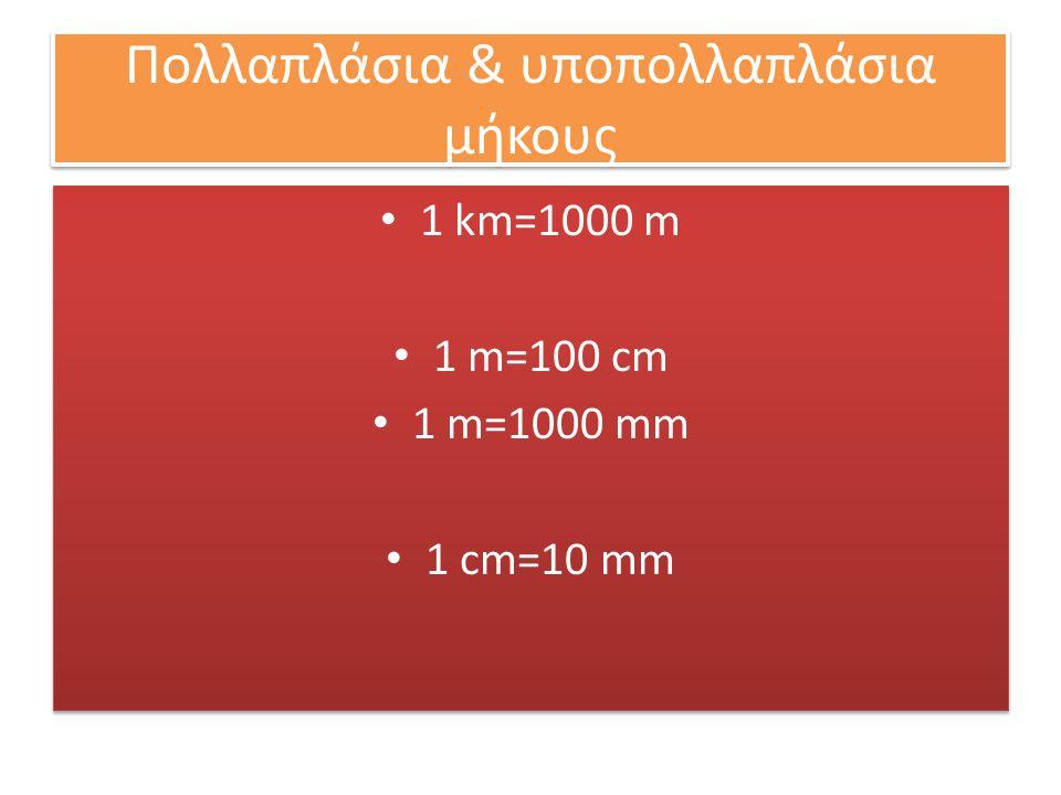 Πολλαπλάσια & υποπολλαπλάσια μήκους 1 km=1000 m 1 m=100 cm 1 m=1000 mm 1 cm=10 mm 1 km=1000 m 1 m=100 cm 1 m=1000 mm 1 cm=10 mm