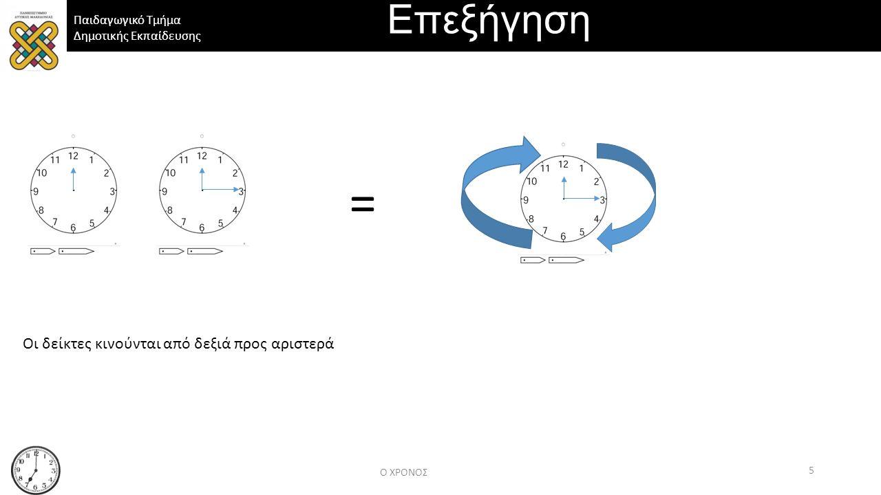 Παιδαγωγικό Τμήμα Δημοτικής Εκπαίδευσης Επεξήγηση Ο ΧΡΟΝΟΣ 5 = Οι δείκτες κινούνται από δεξιά προς αριστερά