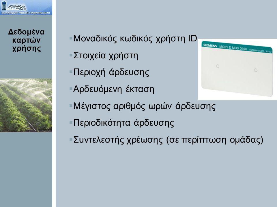  Μοναδικός κωδικός χρήστη ID  Στοιχεία χρήστη  Περιοχή άρδευσης  Αρδευόμενη έκταση  Μέγιστος αριθμός ωρών άρδευσης  Περιοδικότητα άρδευσης  Συντελεστής χρέωσης (σε περίπτωση ομάδας) Δεδομένα καρτών χρήσης