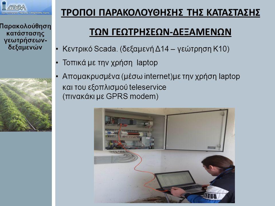 Κεντρικό Scada. (δεξαμενή Δ14 – γεώτρηση Κ10) Τοπικά με την χρήση laptop Απομακρυσμένα (μέσω internet)με την χρήση laptop και του εξοπλισμού teleservi