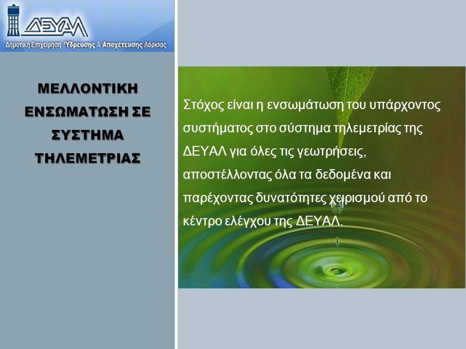 Στόχος είναι η ενσωμάτωση του υπάρχοντος συστήματος στο σύστημα τηλεμετρίας της ΔΕΥΑΛ για όλες τις γεωτρήσεις, αποστέλλοντας όλα τα δεδομένα και παρέχοντας δυνατότητες χειρισμού από το κέντρο ελέγχου της ΔΕΥΑΛ.