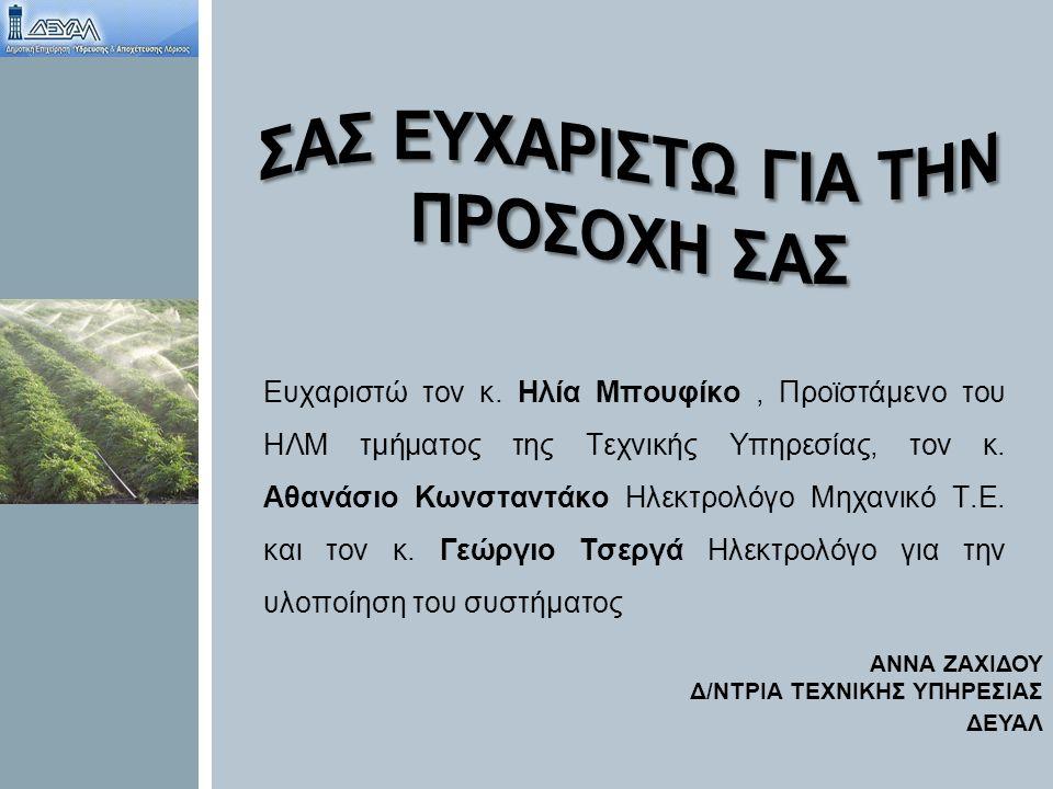 Ευχαριστώ τον κ. Ηλία Μπουφίκο, Προϊστάμενο του ΗΛΜ τμήματος της Τεχνικής Υπηρεσίας, τον κ. Αθανάσιο Κωνσταντάκο Ηλεκτρολόγο Μηχανικό Τ.Ε. και τον κ.