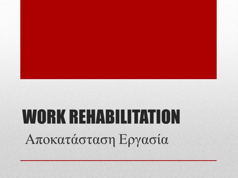 WORK REHABILITATION Αποκατάσταση Εργασία