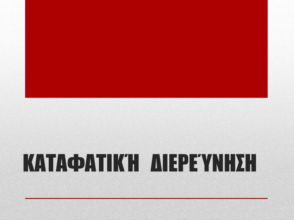 ΚΑΤΑΦΑΤΙΚΉ ΔΙΕΡΕΎΝΗΣΗ