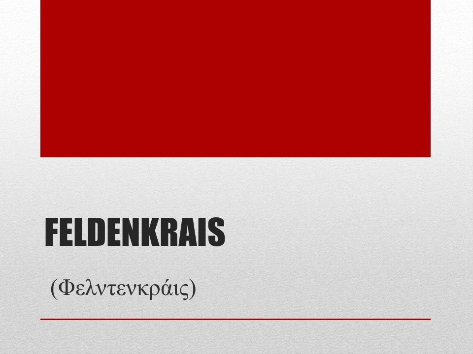 FELDENKRAIS (Φελντενκράις)