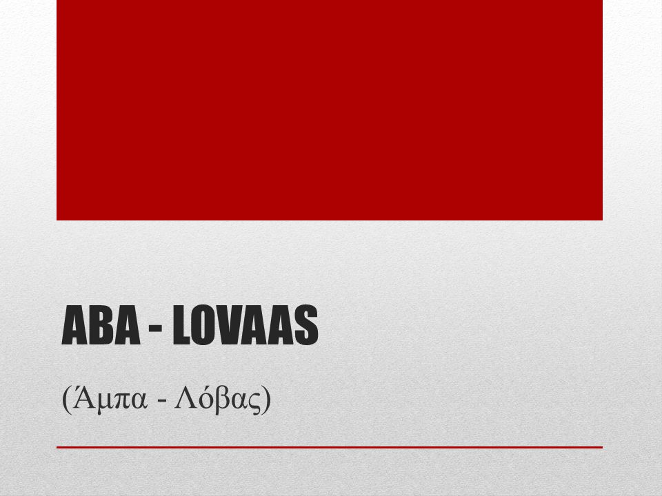 ABA - LOVAAS (Άμπα - Λόβας)