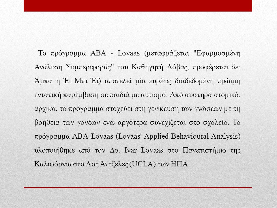 Το πρόγραμμα ΑΒΑ - Lovaas (μεταφράζεται Εφαρμοσμένη Ανάλυση Συμπεριφοράς του Καθηγητή Λόβας, προφέρεται δε: Άμπα ή Έι Μπι Έι) αποτελεί μία ευρέως διαδεδομένη πρώιμη εντατική παρέμβαση σε παιδιά με αυτισμό.