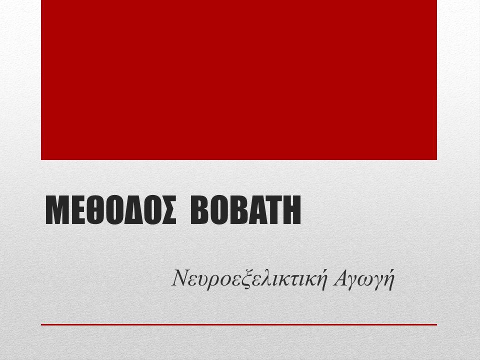 ΜΕΘΟΔΟΣ BOBATH Νευροεξελικτική Αγωγή