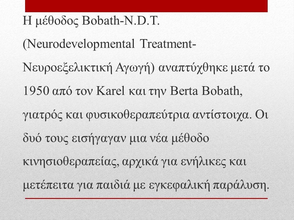 Η μέθοδος Βοbath-N.D.T.