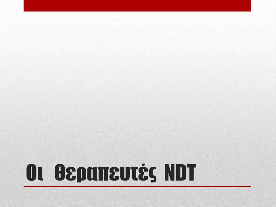 Οι Θεραπευτές NDT