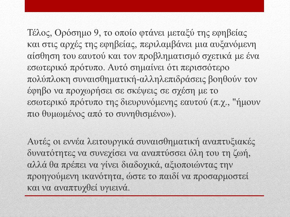 Τέλος, Ορόσημο 9, το οποίο φτάνει μεταξύ της εφηβείας και στις αρχές της εφηβείας, περιλαμβάνει μια αυξανόμενη αίσθηση του εαυτού και τον προβληματισμό σχετικά με ένα εσωτερικό πρότυπο.