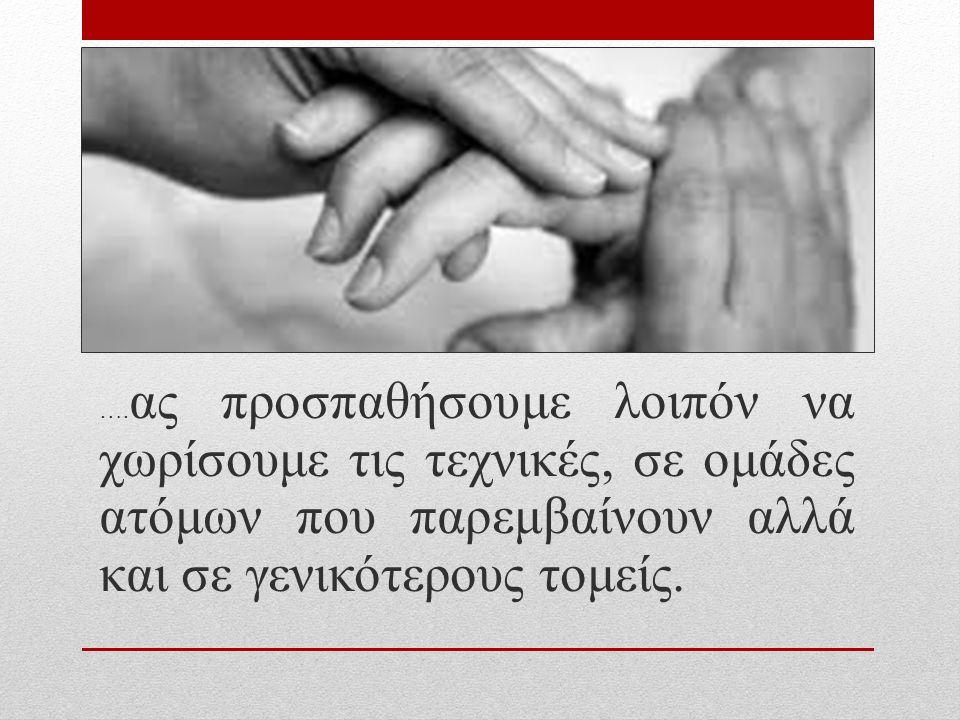άτομα με διαταραχές αισθητηριακής ολοκλήρωσης και ρύθμισης διάχυτες αναπτυξιακές δυσκολίες ειδικές μαθησιακές δυσκολίες Δ.Ε.Π.Υ σύνδρομα διαταραχή κινητικού συντονισμού είναι δεκτικό σε όλες τις ηλικίες σε παιδιά με ακουστικά ή κοχλιακά εμφυτεύματα είναι ακίνδυνο